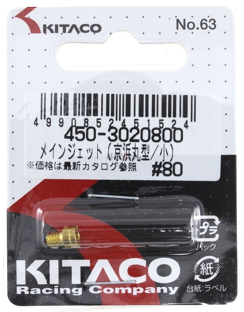 【KITACO】主油嘴 #80(Keihin化油器・圓型・小) - 「Webike-摩托百貨」