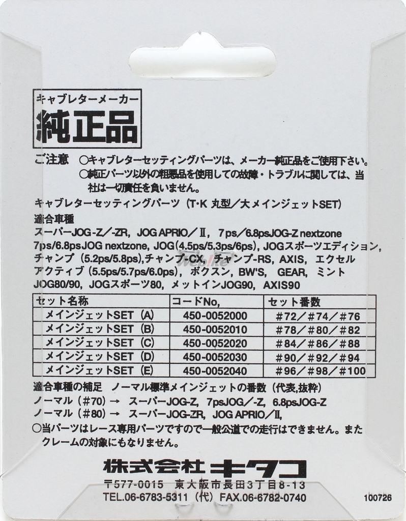 【KITACO】主油嘴組(D) - 「Webike-摩托百貨」