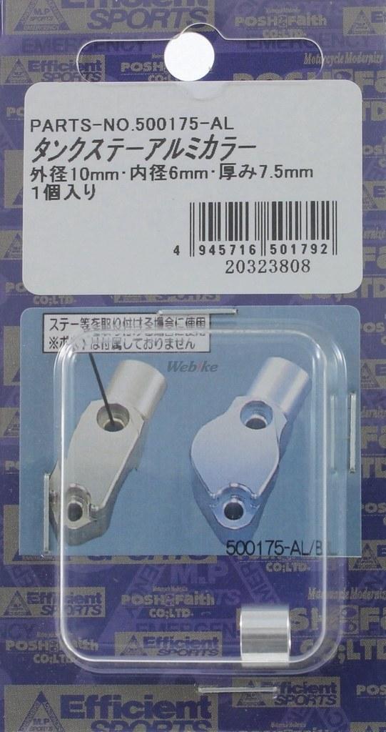 【POSH】油箱支架用鋁合金套環組 - 「Webike-摩托百貨」