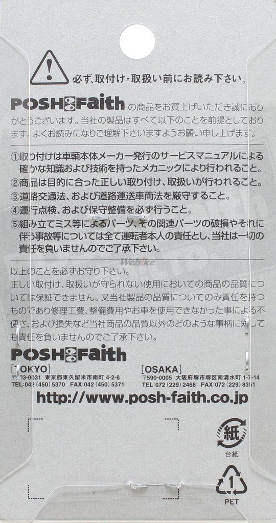 【POSH】方向燈支架底座 - 「Webike-摩托百貨」