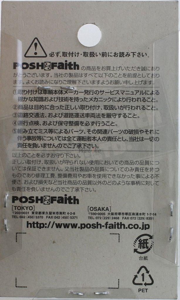 【POSH】鎖緊螺母 - 「Webike-摩托百貨」