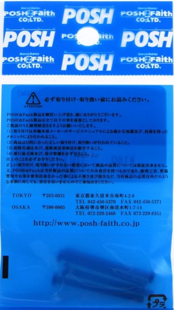 【POSH】維修用燈殼螺絲 - 「Webike-摩托百貨」