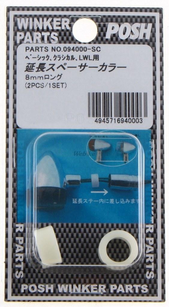 【POSH】延長間隙片 襯套 - 「Webike-摩托百貨」
