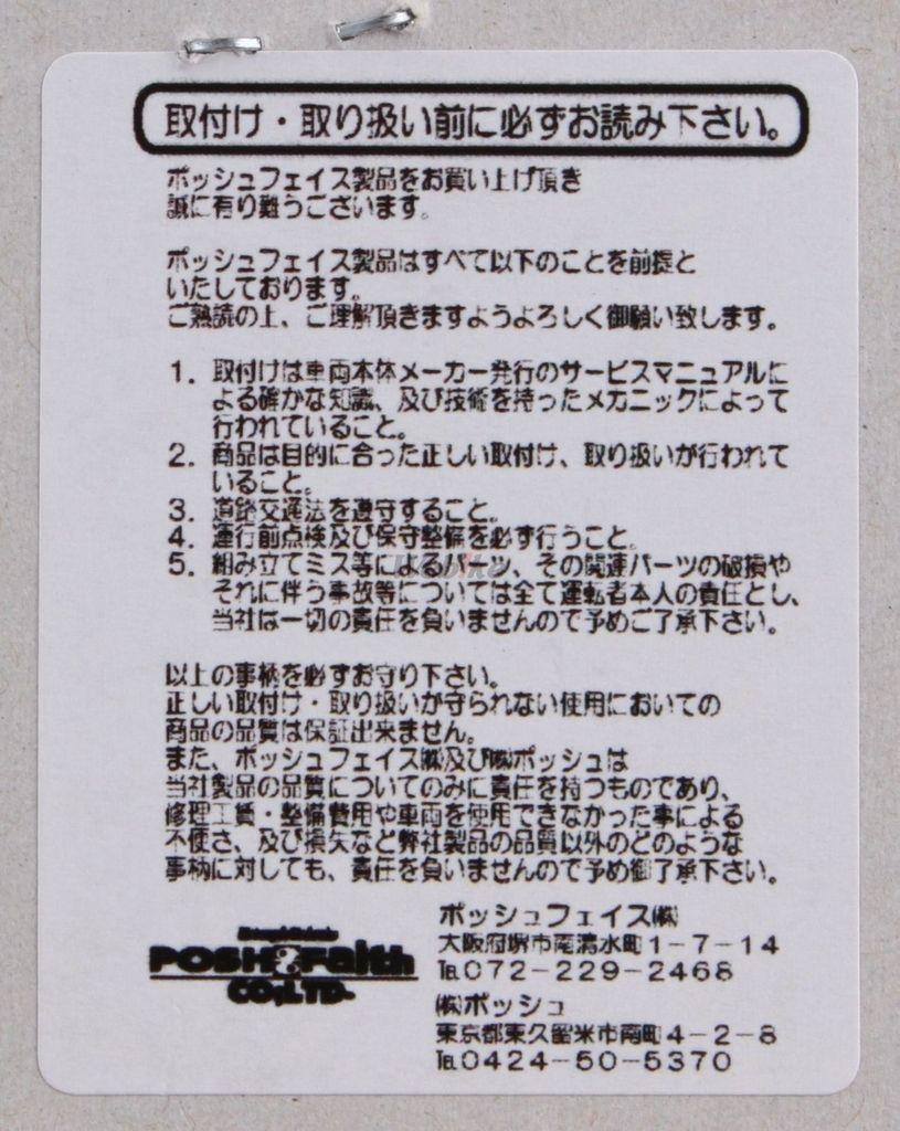 【POSH】化油器清洗線組 - 「Webike-摩托百貨」