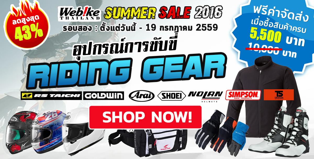 Gear bike Summer sale 2016