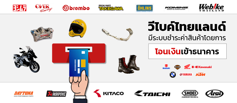 Payment method from Webike Thailand