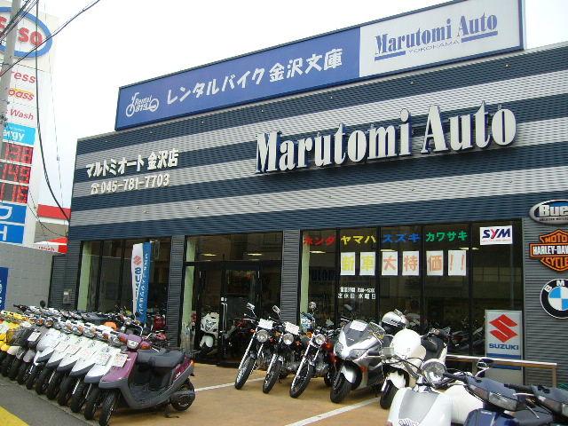 丸富オート販売・横浜金沢店