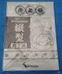 【KITACO】APE 系引擎用 虎之卷(下座編) - 「Webike-摩托百貨」
