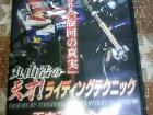 【內外出版】丸山浩 天才!騎乘技巧 達人篇 - 「Webike-摩托百貨」