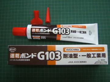 このG103は、ゴム質の材質の接着に適しているようで、バイクメーカーのラインではハンドルグリップの接着剤として、靴屋さんでは靴底修理にも使われているようです。