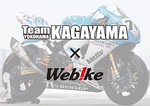 Team KAGAYAMA × Webike