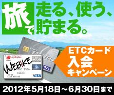 新Webikeカードキャンペーン