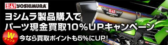 ヨシムラ製品購入キャンペーンバナー