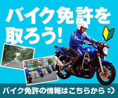 Webikeバイク免許サービス