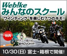 Webikeみんなのスクール(スペシャルセッション)