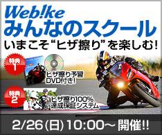 Webikeみんなのスクール 「ヒザ擦り」特別講座 開催!