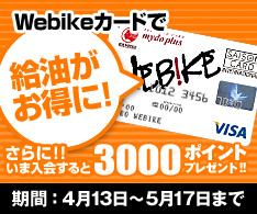 Webikeカード新規入会3000ポイント5/17まで