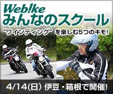 3/16(土) みんなのスクール 「パーフェクトサーキットメソッド」 開催!