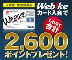 Webikeカード2600ポイントプレゼント