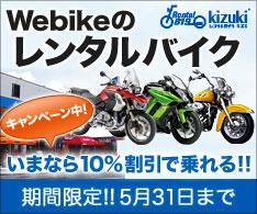 キズキのレンタルバイクが5/31まで期間限定で車両基本料金10%割引