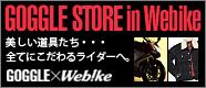 GOGGLE STORE in webike