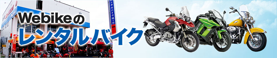 Webikeのレンタルバイク