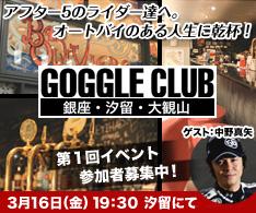 GOGGLE CLUB 第1回のテーマは「motoGPライダーの育て方」