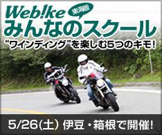 5/26(土) ワインディング完全攻略「スペシャルツアーセッション」開催!