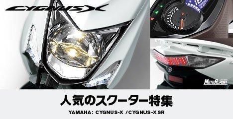 人気のスクーター特集 シグナスX/SR