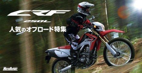 人気のオフロードバイク特集 CRF250L