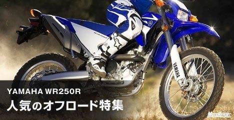 人気のオフロードバイク特集 WR250R