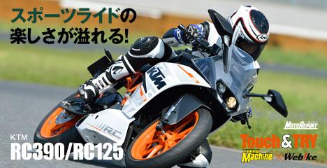 ヤングマシン連動企画RC390/125試乗レビュー スポーツライドの楽しさが溢れる!