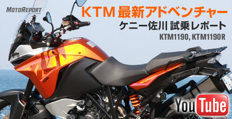 KTM アドベンチャー2015年モデル試乗レポート 1190 ADVENTURE & 1190 ADVENTURE R