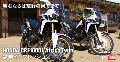 望むならば荒野の果てまで『CRF1000L アフリカツイン』試乗レポート