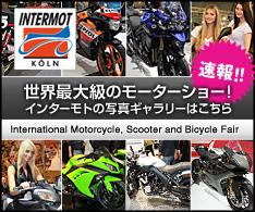 インターモト2012開催中