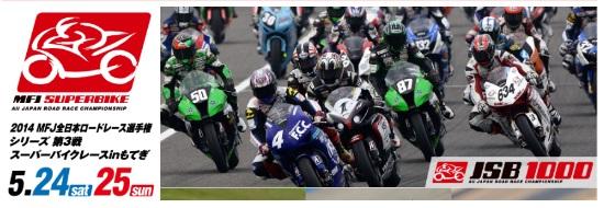Post image of 5月24・25日|MFJ全日本ロードレース 第3戦 in  もてぎ 開催概要