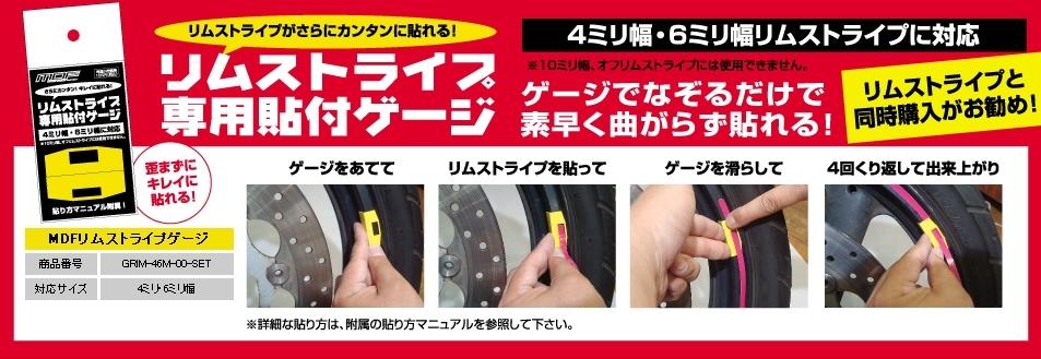 【MDF】輪框貼紙專用工具 - 「Webike-摩托百貨」