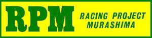 【RPM】貼紙 (黃底綠字RPM商標 大) - 「Webike-摩托百貨」