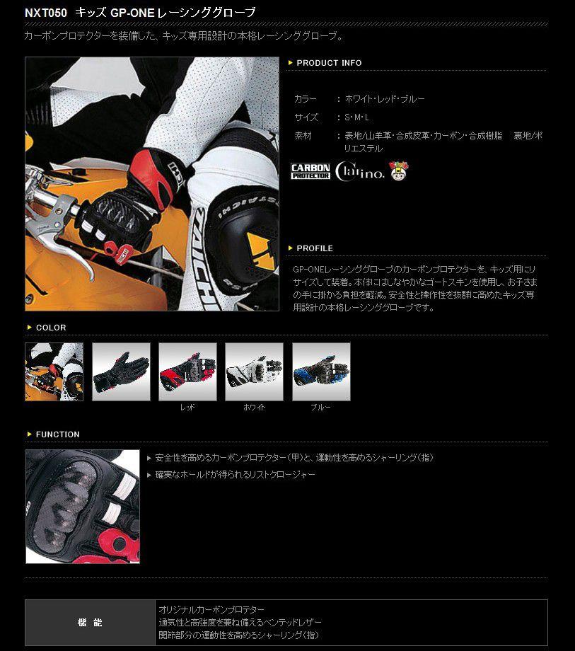 【RS TAICHI】兒童 GP-ONE 競賽型手套 - 「Webike-摩托百貨」