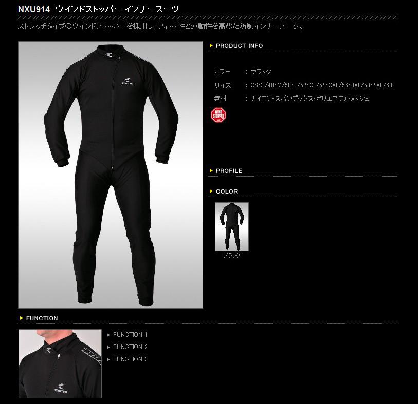 【RS TAICHI】Wind stopper 內穿套裝 - 「Webike-摩托百貨」