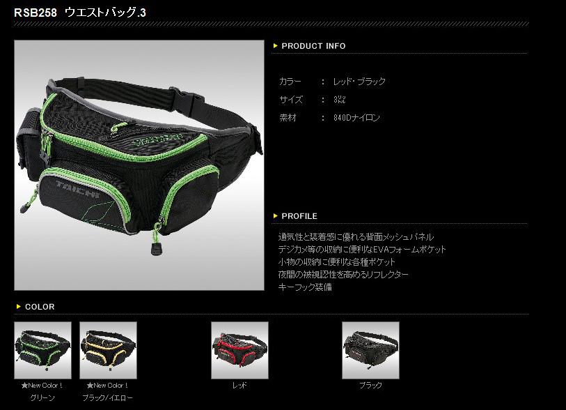 【RS TAICHI】腰包.3 - 「Webike-摩托百貨」