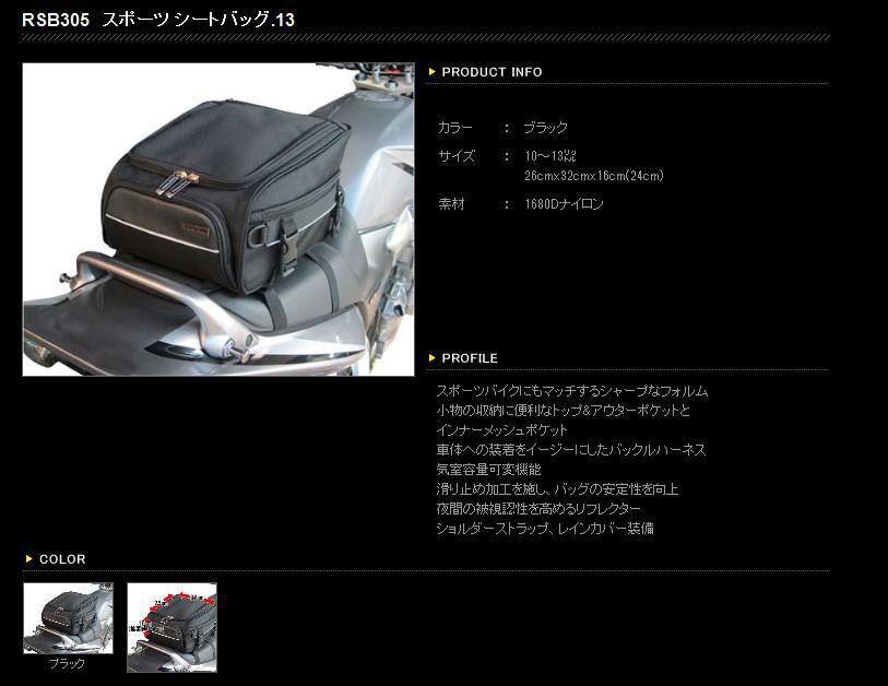 【RS TAICHI】運動型坐墊包.13 - 「Webike-摩托百貨」