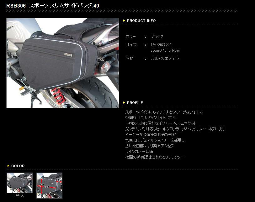 【RS TAICHI】運動型Slim側掛包.40 - 「Webike-摩托百貨」