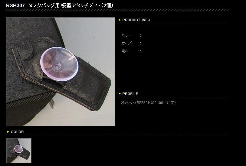 【RS TAICHI】油箱包用吸盤附件 2個 - 「Webike-摩托百貨」