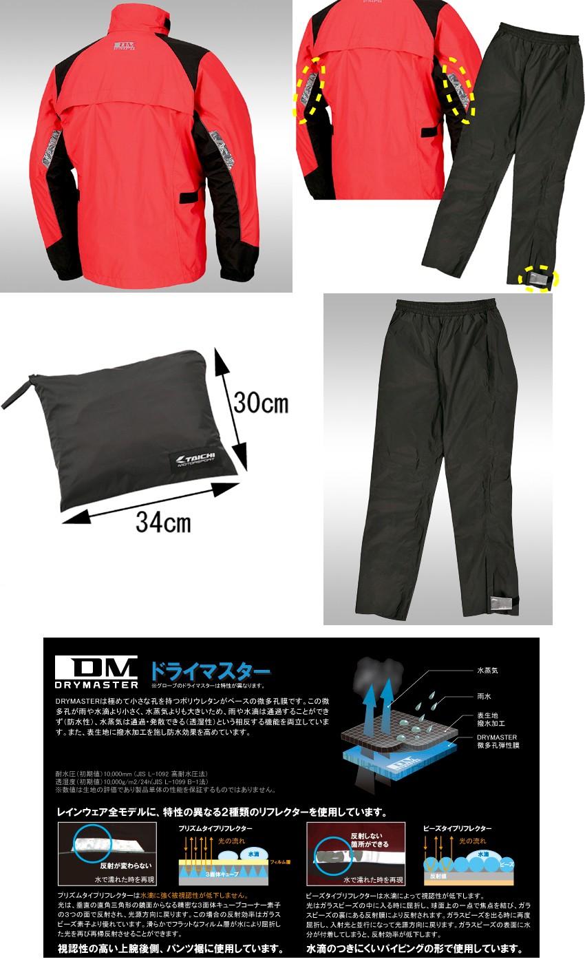 【RS TAICHI】DRYMASTER 成套雨衣 - 「Webike-摩托百貨」