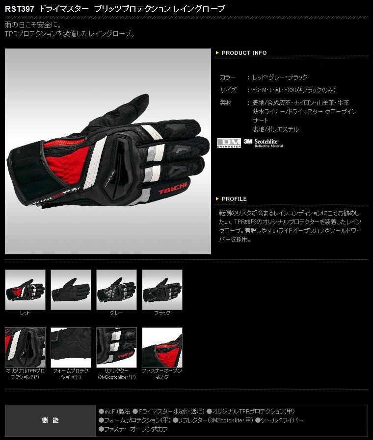 【RS TAICHI】Dry master Blitz 防護防雨手套 - 「Webike-摩托百貨」