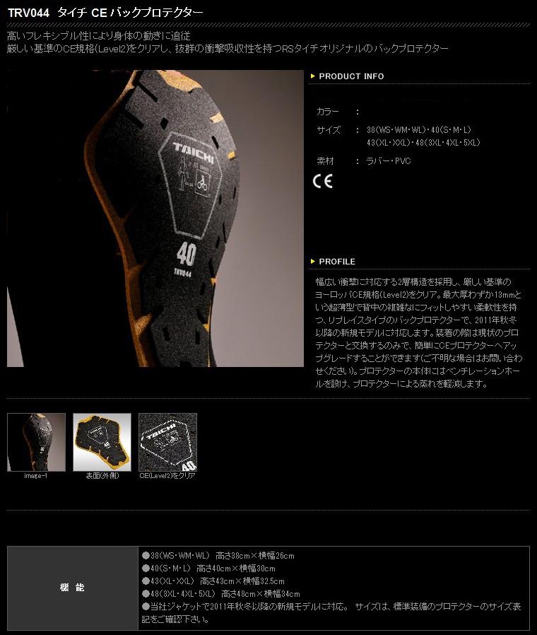 【RS TAICHI】Taichi CE 護背板 - 「Webike-摩托百貨」