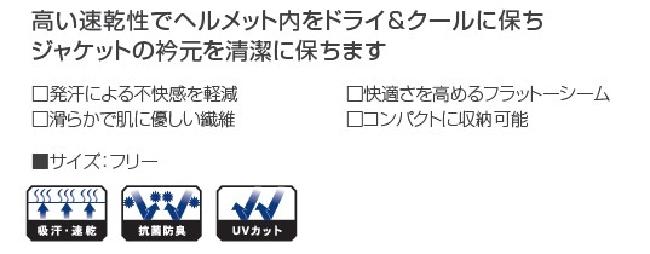 【RS TAICHI】涼感騎士面罩 - 「Webike-摩托百貨」
