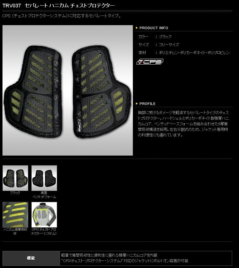 【RS TAICHI】分離式蜂巢護胸板 - 「Webike-摩托百貨」