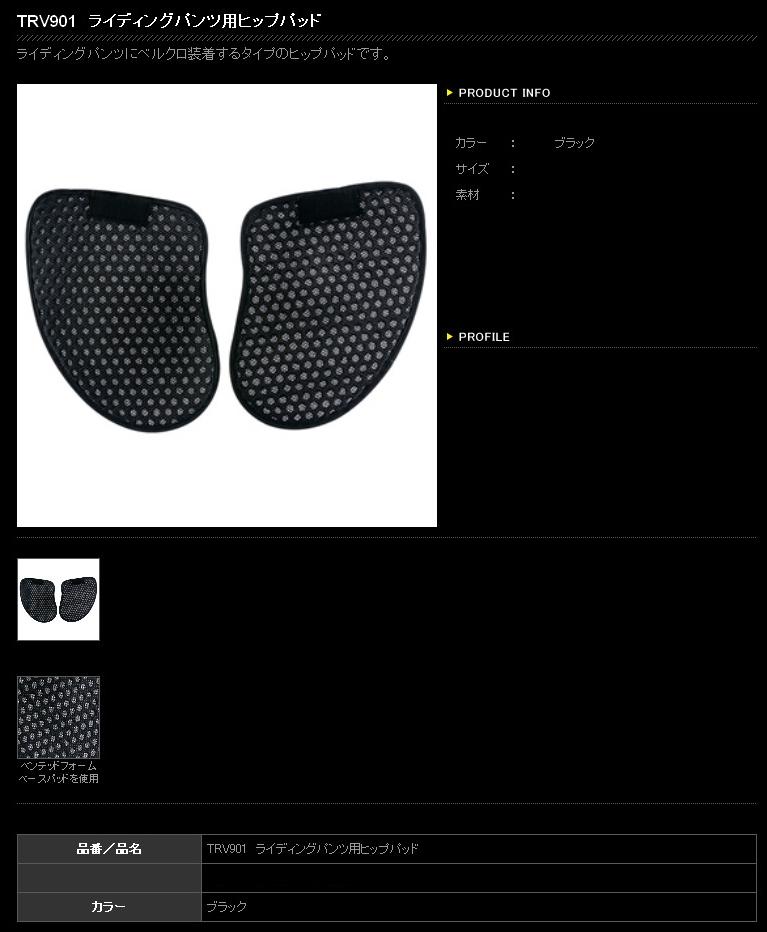 【RS TAICHI】騎士褲用 臀部護板 - 「Webike-摩托百貨」